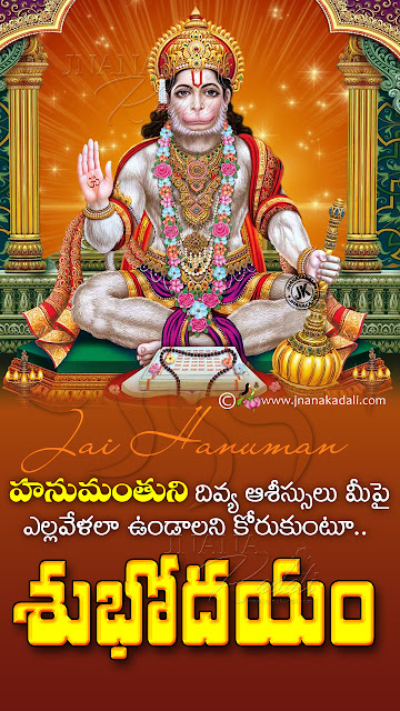 good morning quotes in telugu, bhakti quotes in telugu, telugu devotional bhakti good morning greetings