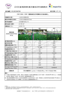 KC 公共兒童遊戲場設備(含鋪面材料)檢驗報告