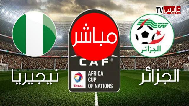 مشاهدة مباراة الجزائر و نيجيريا بث مباشر