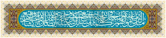 kaligrafi digital, desain kaligrafi, kaligrafi masjid, dekorasi masjid, kaligrafi murah, cetak kaligrafi, matsalullazina