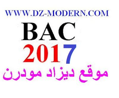نتائج شهادة البكالوريا الجزائر دورة جوان 2017 Les résultats du Bac en algerie