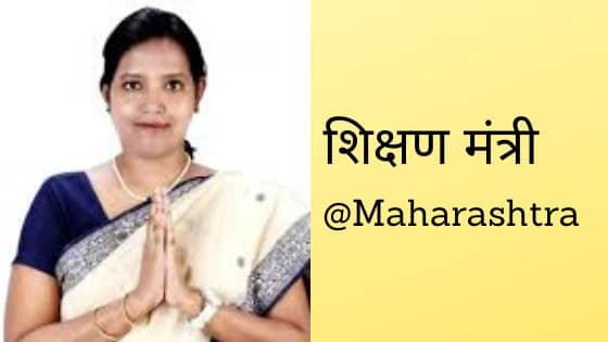 शिक्षण मंत्री महाराष्ट्र 2020