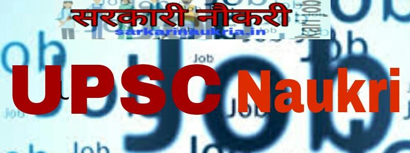 UPSC Naukri