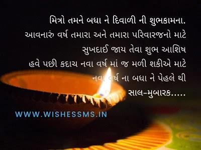 happy diwali in gujarati, diwali wishes in gujarati, happy diwali wishes in gujarati, diwali message in gujarati, diwali greetings in gujarati, diwali wishes in gujarati language, happy diwali message in gujarati, happy diwali wishes gujarati, diwali shubhechha gujarati, happy diwali gujarati sms, happy diwali quotes in gujarati, shubh diwali in gujarati, happy diwali gujarati status, happy diwali wishes in gujarati font