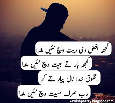 Saraiki Poetry Shakir, Saraiki Poetry SMS, Romantic Poetry In Urdu