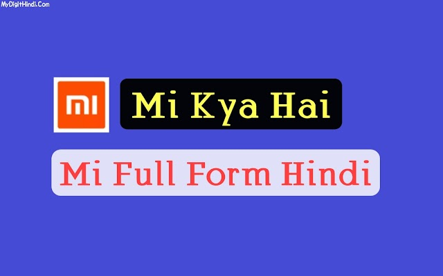Xiaomi MI Kya Hai ? || Mi Full Form In Hindi