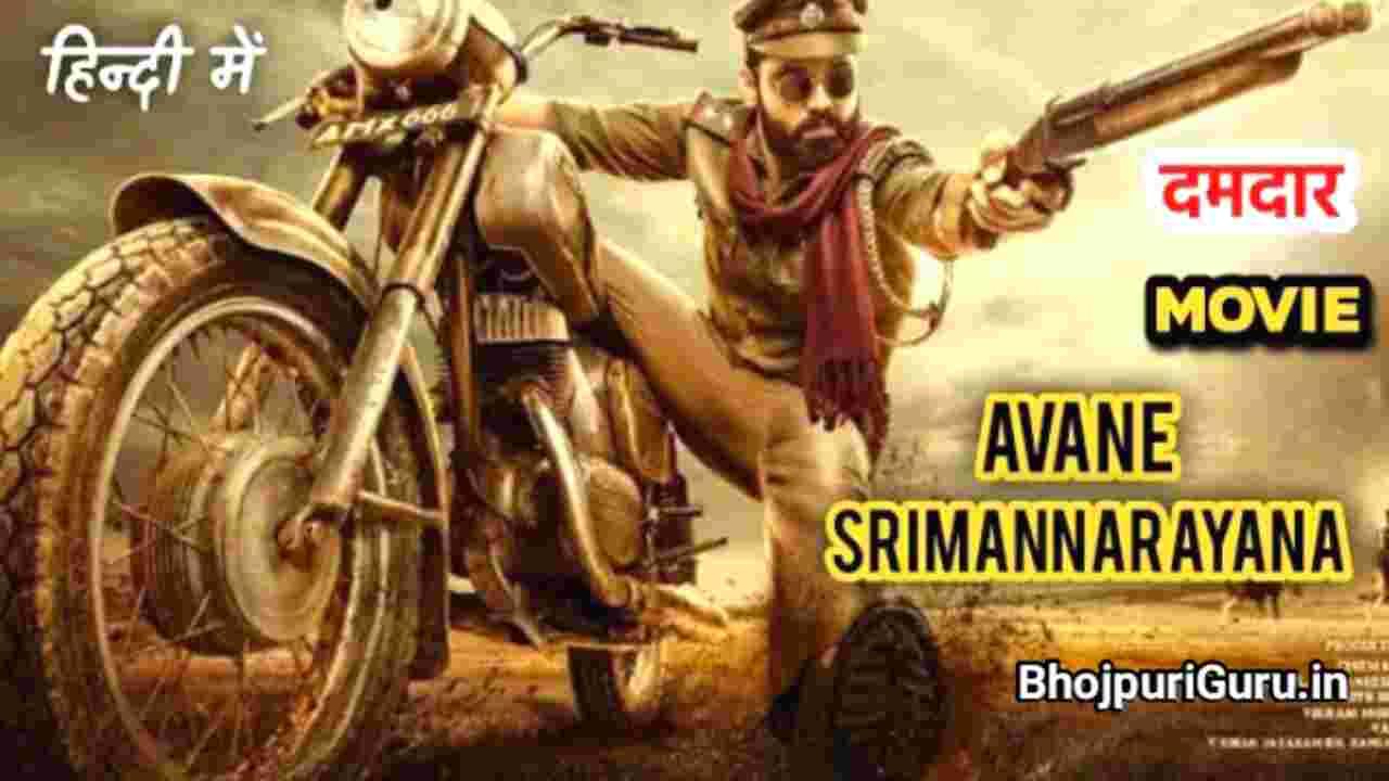 Adventure oF Srimannarayana Hindi Dubbed movie
