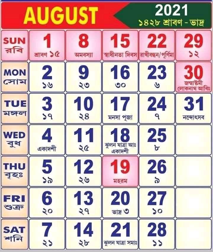 Bengali calendar 2021 August   August 2021 Bengali calendar