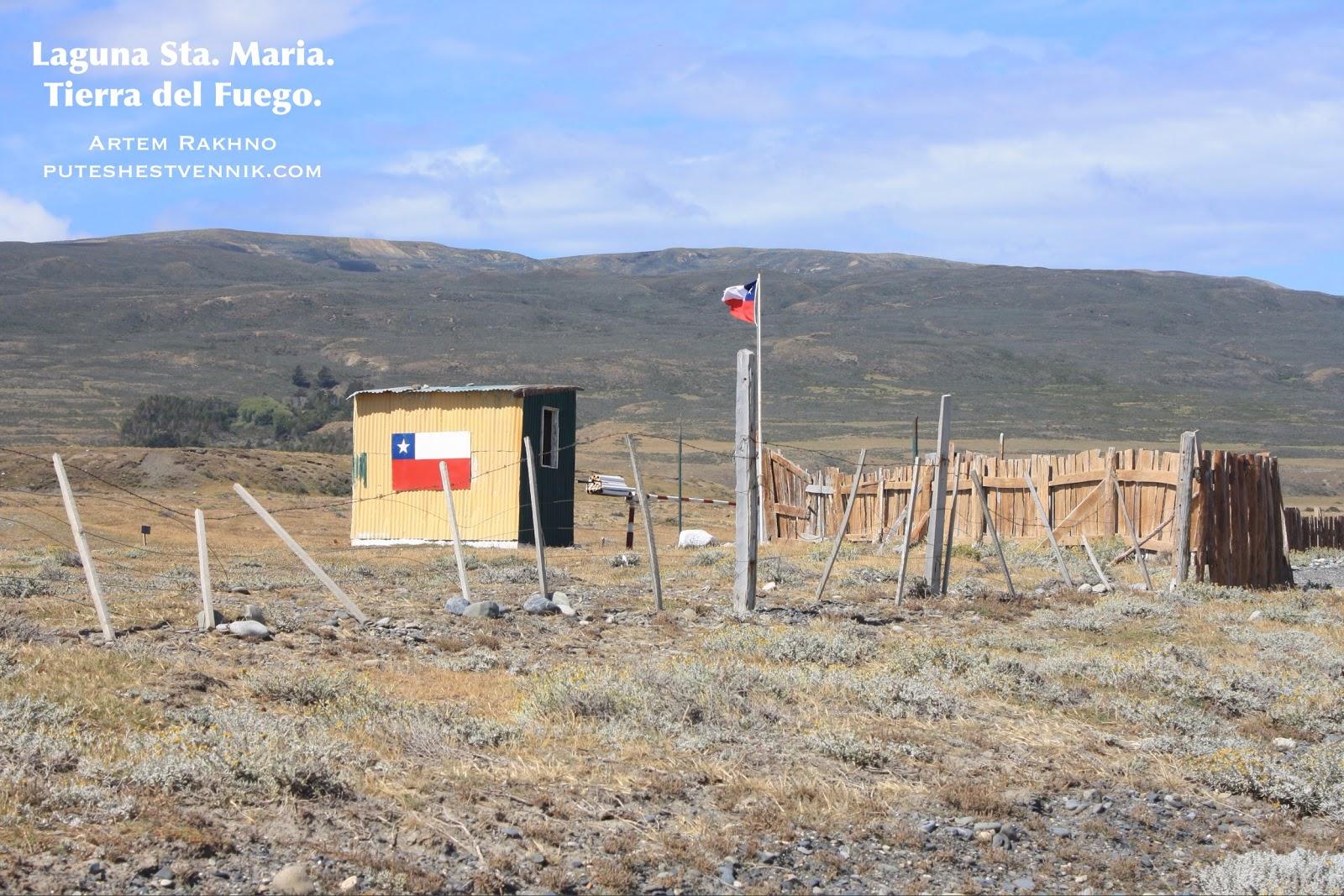 База чилийской армии
