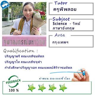 ครูพี่พลอย (ID : 13816) สอนวิชาScience Inter ที่กรุงเทพมหานคร