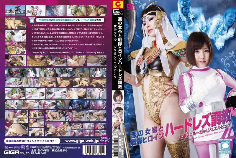 GVRD-20 The Evil Empress Mengajari Lesbianisme ke Superheroine