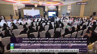 """تارودانت بريس - Taroudantpress :مؤتمر """"التعدد القومي في الشرق الأوسط.. نحو إطار حضاري مشترك"""" بالدوحة"""
