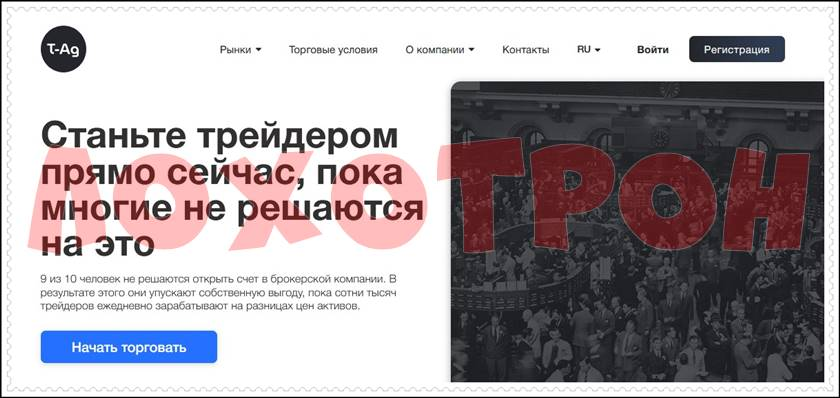 Мошеннический сайт t-ag.org – Отзывы? Компания T-Ag мошенники!