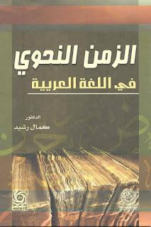 حمل كتاب الزمن النحوي في اللغة العربية - كمال رشيد