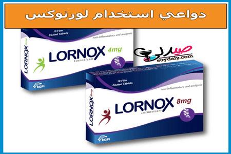 دواعي استعمال مسكن لورنوكس أقراص LORNOX 4mg tablets