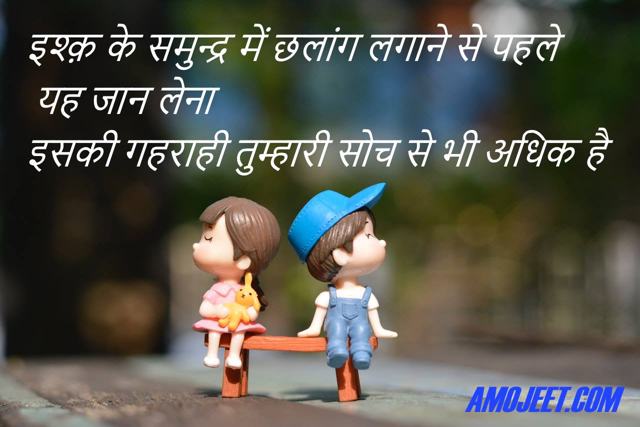 damdar-shayri-in-hindi-ishq-ke-smundar-me