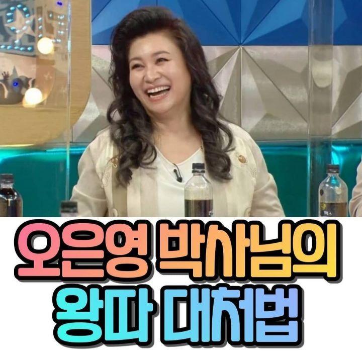 오은영 박사님의 왕따 대처법 - 꾸르