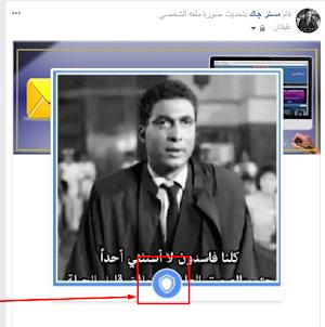 اضافة درع الحمايه على اى حساب فيسبوك وحماية حسابك من التعطيل