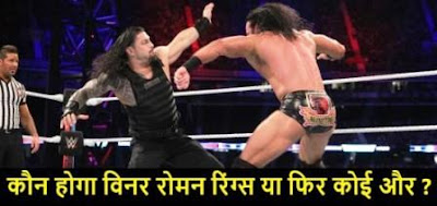 kya roman reings jeetenge royal rumble
