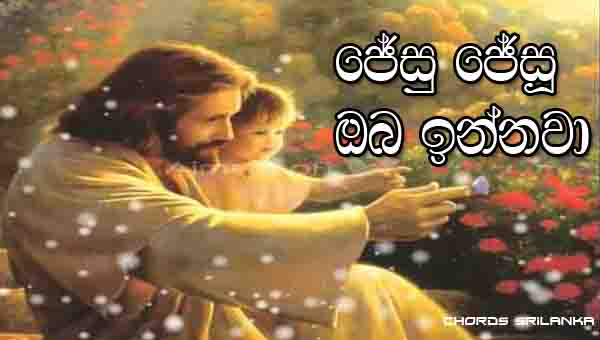 Jesu Jesu oba innawa chords, Jesu Jesu oba innawa song chords, Chandralekha perera song chords,  Sinhala Hymn, christmas songs,
