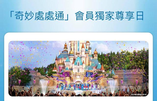 香港迪士尼樂園-6月24及29日-奇妙處處通-會員獨家尊享日