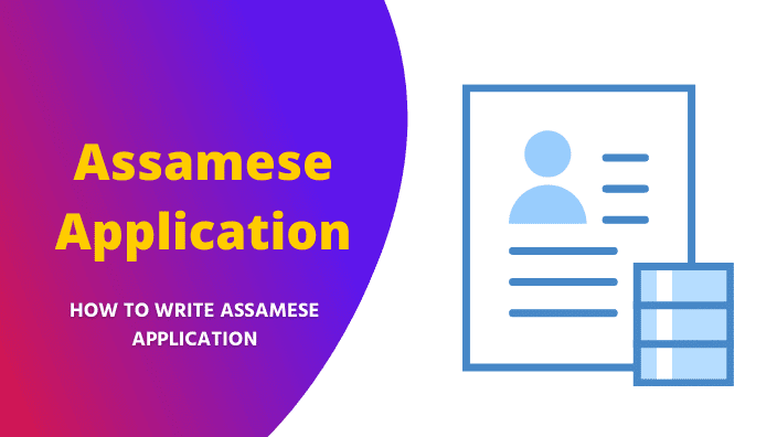 Application In Assamese | Assamese Application Photo