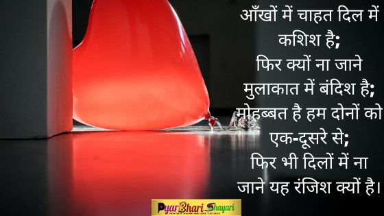 Love Back Shayari