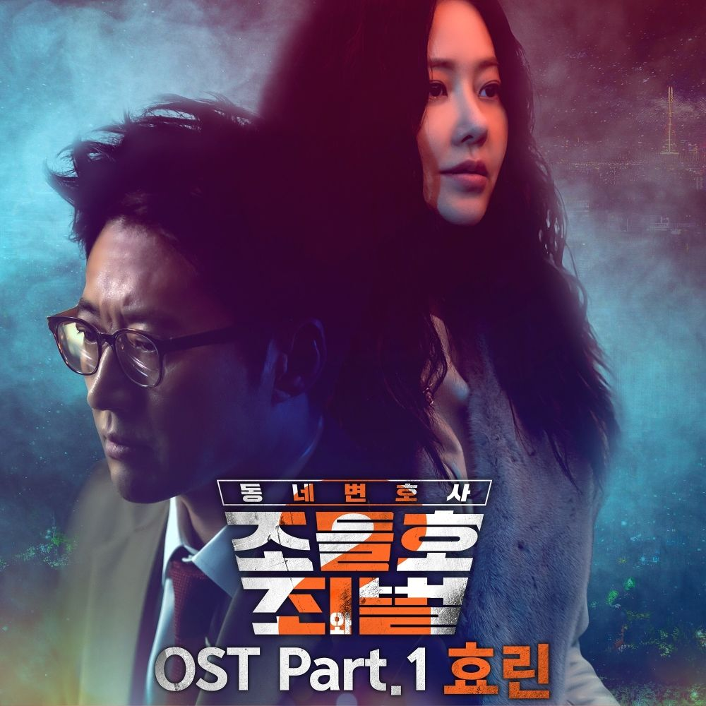 HYOLYN – My Lawyer, Mr. Joe 2 : Crime and Punishment OST Part.1
