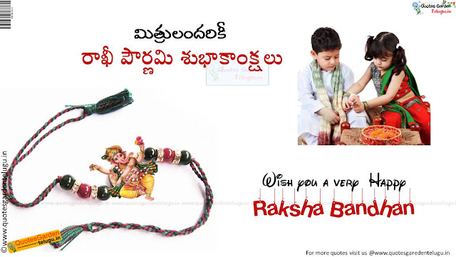 Best Telugu Rakshabandhan HDwallpapers Greetings Quotes Wishes