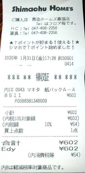 島忠 ホームズ幕張店 2020/1/31 のレシート