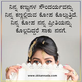 Poli Romantic Love Quotes in Kannada