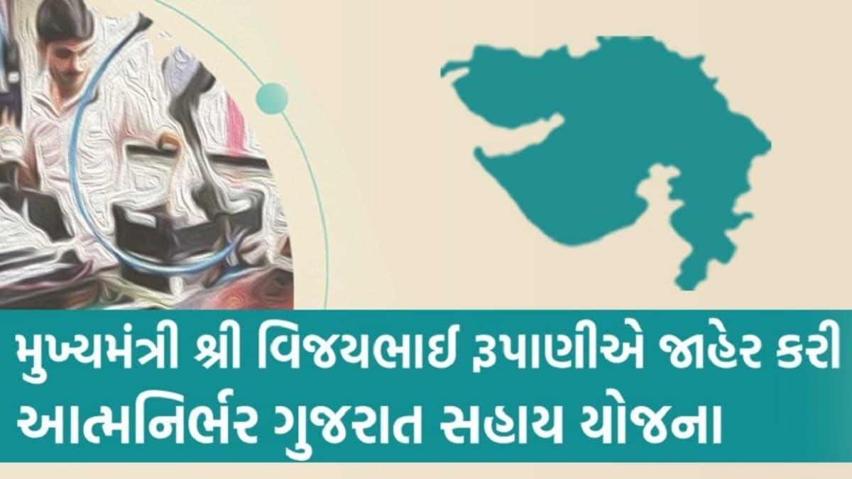 આત્મનિર્ભર ગુજરાત સહાય યોજના ૨૦૨૦-૨૦૨૧ ફોર્મ ડાઉનલોડ ૨% ના વ્યાજે રૂ.૧ લાખની લોન