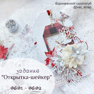 """Задание """"Открытка-шейкер"""" до 6 февраля"""