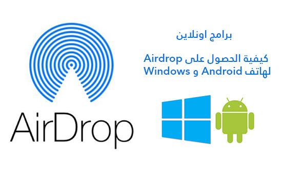 كيفية الحصول على Airdrop لهاتف Android و Windows 10 PC