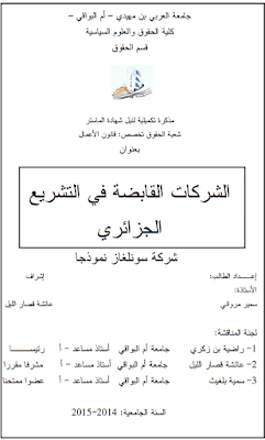 مذكرة ماستر: الشركات القابضة في التشريع الجزائري PDF