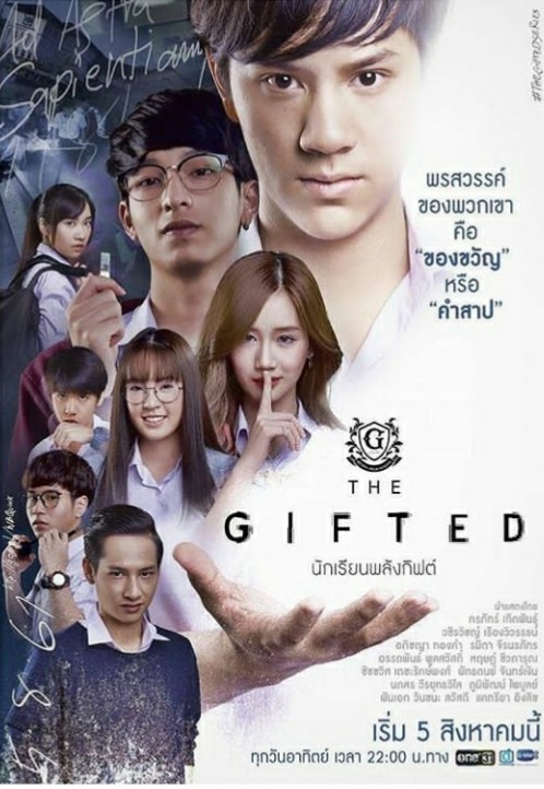 THE GIFTED (2018)  Thailand Series