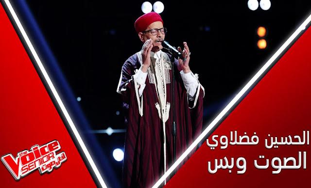 بالفيديو ... حسين الفضلاوي تونسي عمره 71 سنة يبهر لجنة تحكيم''ذا فويس سينيور''