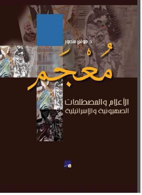 معجم الأعلام والمصطلحات الصهيونية والإسرائيلية