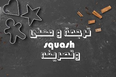 ترجمة و معنى squash وتصريفه