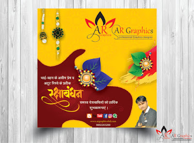25 best raksha bandhan 2020 images download |रक्षा बंधन इमेज 2020 | AR Graphics