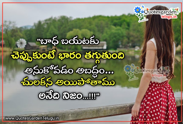 Telugu real Life true facts heart touching Life Quotes-messages