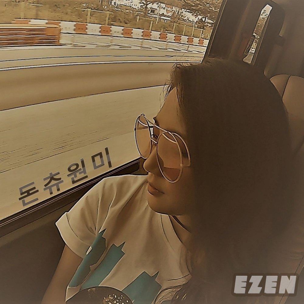 EZEN – Don't You Want Me – Single (ITUNES MATCH AAC M4A)