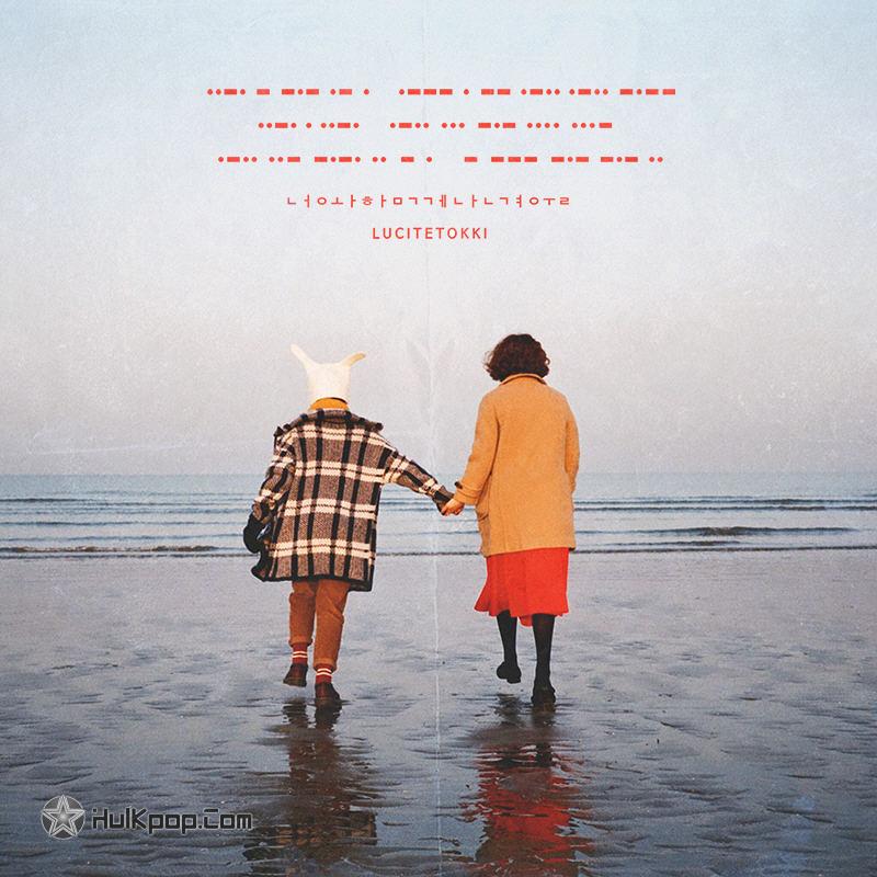 [Single] 루싸이트 토끼 (Lucite Tokki) – 너와 함께 난 겨울