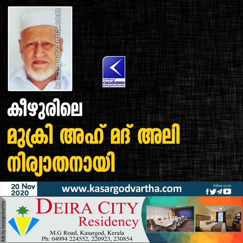 Mukri Ahmed Ali of Kizhur passed away