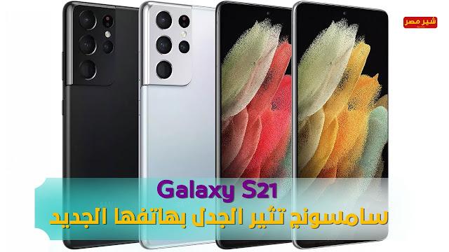 سامسونج تثير الجدل بهاتفها الجديد Galaxy S21 - سعر هاتف سامسونج جالكسي اس 21