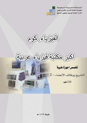 كتاب تخصص اجهزة طبية 2 pdf
