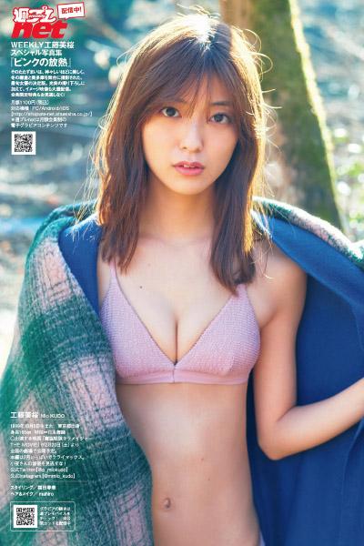 Mio Kudo 工藤美桜, Weekly Playboy 2021 No.09 (週刊プレイボーイ 2021年9号)
