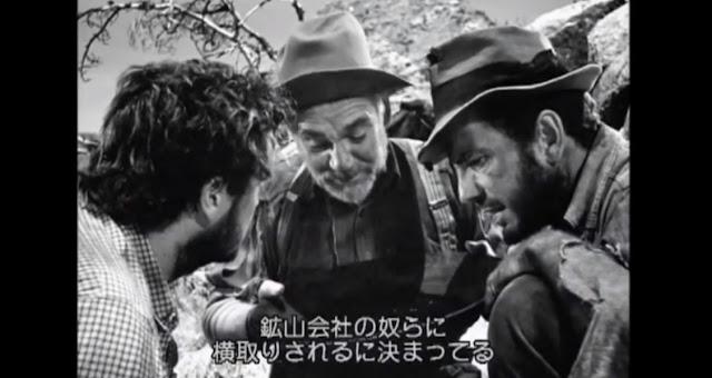映画「黄金」の一場面で金鉱を探し当てて喜んでいる三人