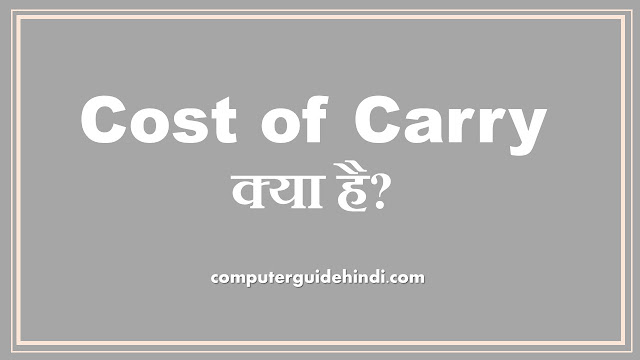 Cost of Carry क्या है ?