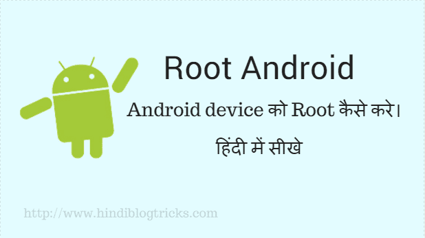 Android Mobile Root kaise kare In Hindi